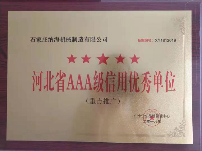 河北省AAA级信用优秀单位
