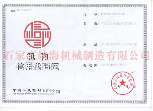 组织结构代码证