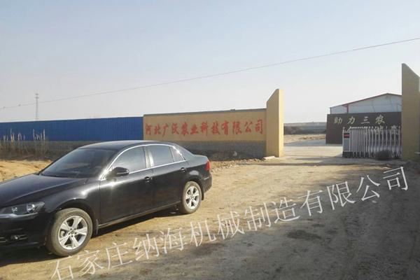 河北广沃农业科技有限公司